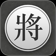 Chinese Chess - Xiangqi Pro 2017